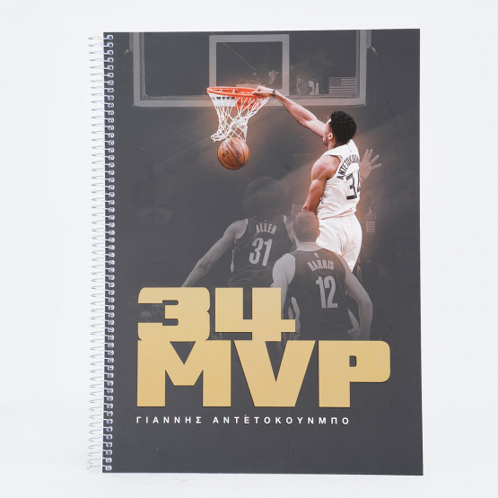 MVPublications Antetokounmpo Α4 Spiral Notebbok 96 Pages