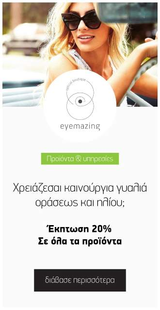 chaMybenefits-eyemazing1
