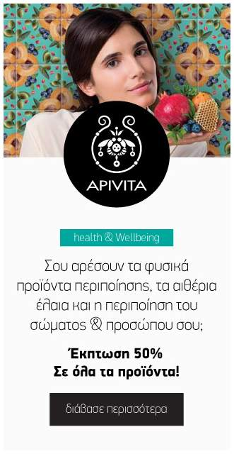 genMybenefits_apivita1