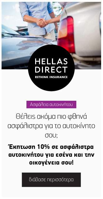 genMybenefits_hellasdirect1