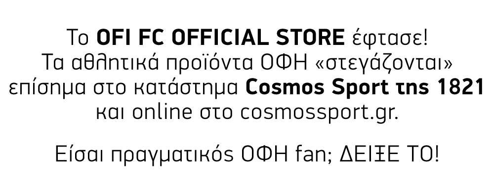 Cosmos_x_OFI_C