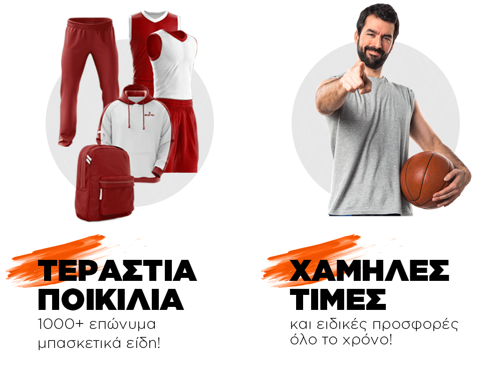 Team-Sales-Page-Branded_Basketball_01_02