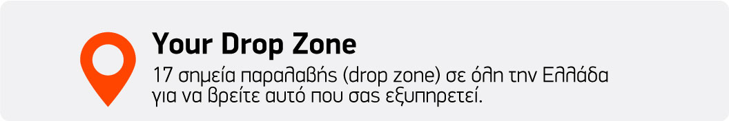 Fa_DropZone2_gr_new