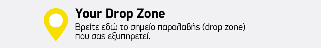 Drop_Zone_02_new