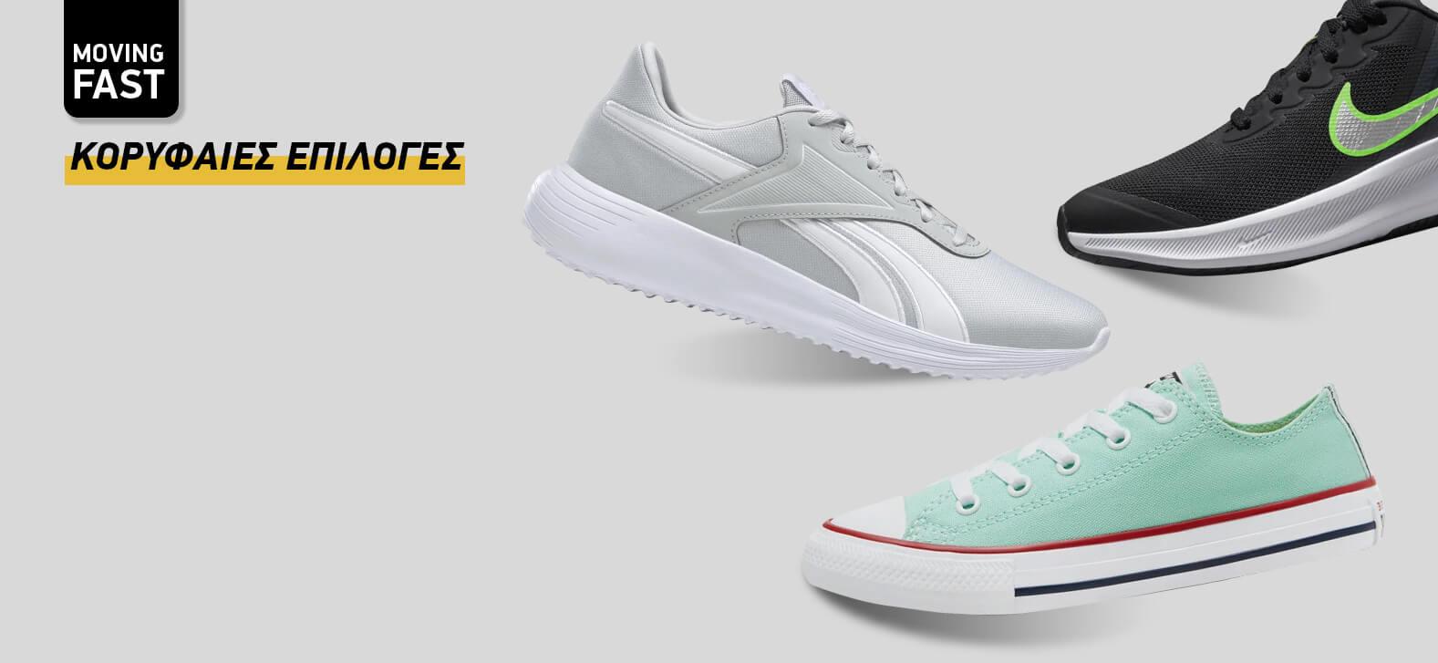 Παπούτσια για όλους με 20€, 30€, 40€