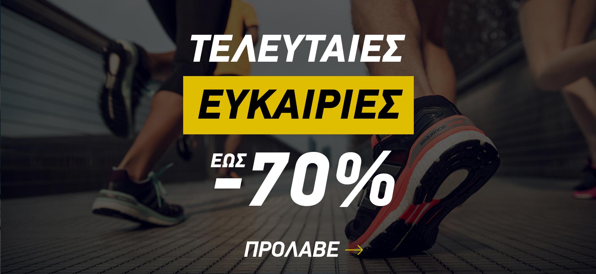 ΤΕΛΕΥΤΑΙΕΣ ΕΥΚΑΙΡΙΕΣ -70%