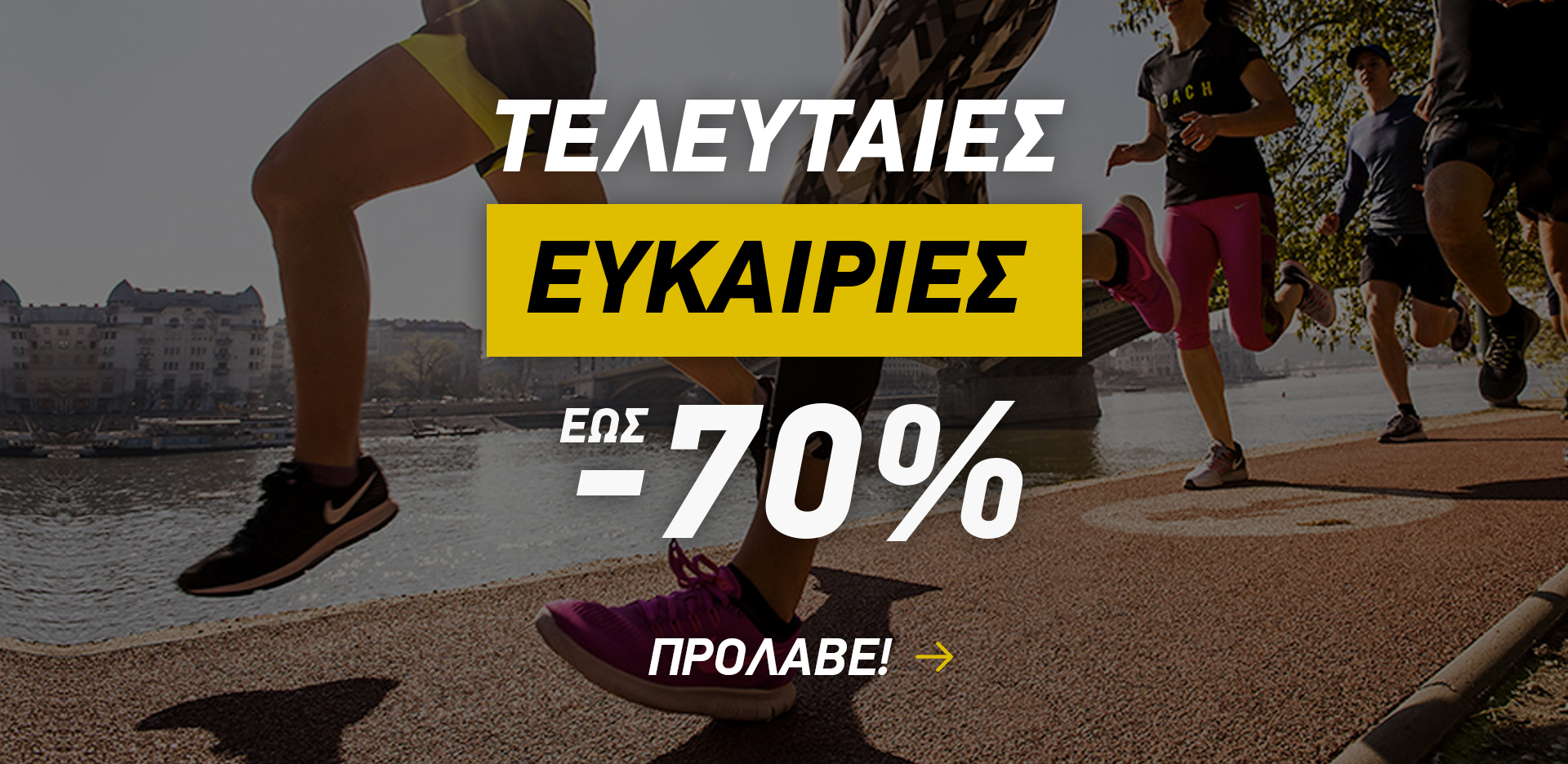 Τελευταίες ευκαιρίες 'Εως -70%