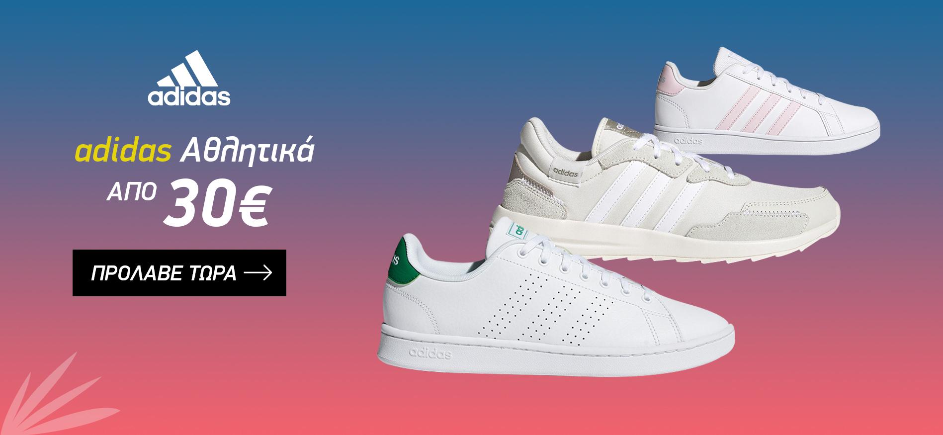 adidas αθλητικά από 30€
