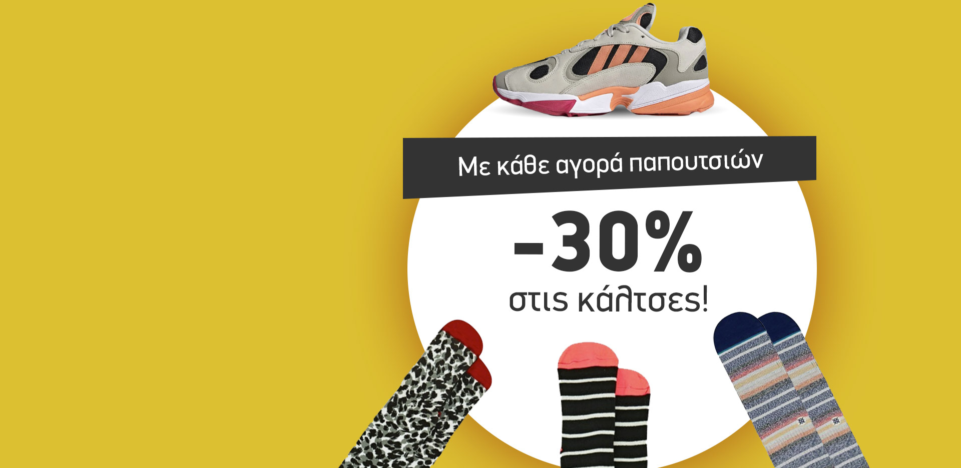 Sports Factory Outlet | To No1 Online Εκπτωτικό Κατάστημα με