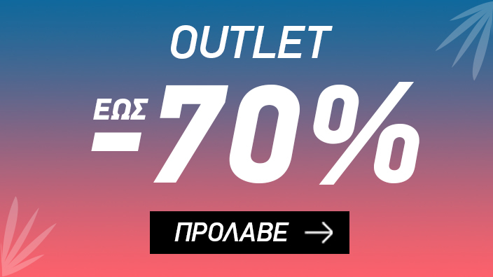 Outlet έως -70%