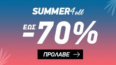 Summer4All έως -70%